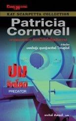 ปมจิตโหด (Predator, #14) Patricia Cornwell
