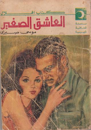 العاشق الصغير  by  موسى صبري