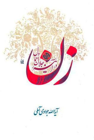 زن در آيينه  جلال و جمال  by  عبدالله جوادی آملی
