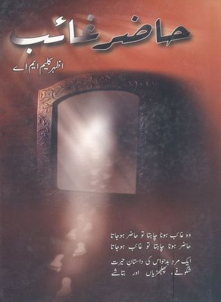 حاضر غائب [Haazir Ghayeb] Azhar Kaleem