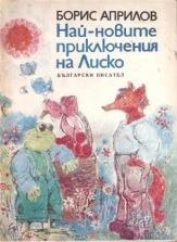 Най-новите приключения на Лиско  by  Борис Априлов