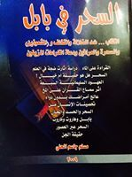 السحر في بابل  by  مسلم جاسم الحلي