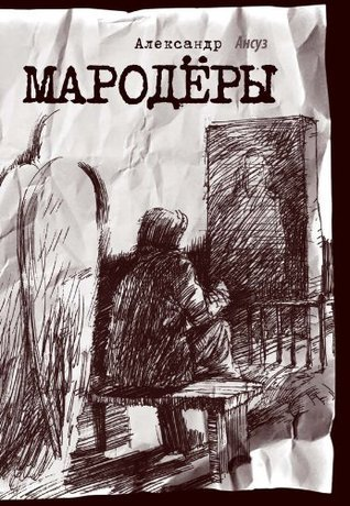 Мародеры  by  Aleksander Ansuz