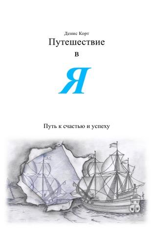 Entdeckungsreise ins ICH russische Ausgabe: Der Weg zu Glück und Erfolg Denis Kort