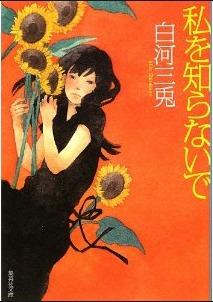 私を知らないで [Watashi wo Shiranaide]  by  白河三兎