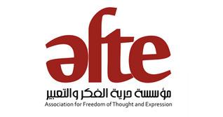 كتاب وثائق حول الحرية الأكاديمية واستقلال الجامعات مؤسسة حرية الفكر والتعبير