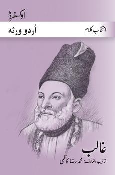 Selected Poetry of Ghalib Mirza Asadullah Khan Ghalib