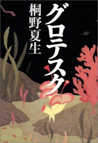 グロテスク  by  Natsuo Kirino