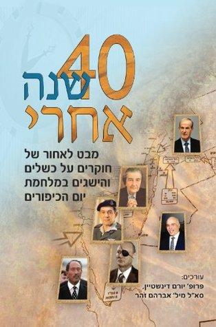 Hebrew Books: מלחמת יום הכיפורים: 40 שנה אחרי חלק א  by  Yoram Dinstein