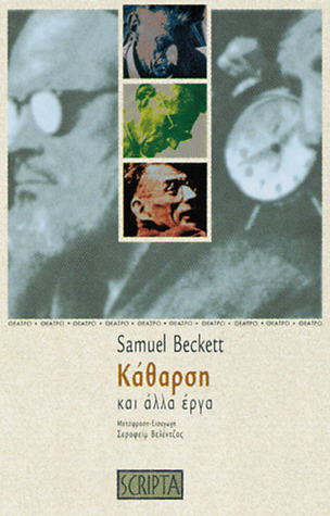 Κάθαρση και άλλα έργα  by  Samuel Beckett