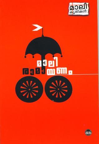 Mali Ramayanam | മാലി രാമായണം Mali V. Madhavan Nair