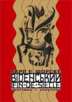 Віденський Fin-De-Siecle: політика і культура Carl E. Schorske