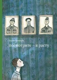 Посмотрите - я расту  by  Борис Алмазов