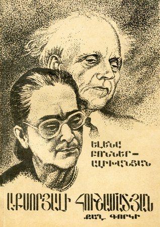 Աքսորյալի Հուշամատյան Քաղ. Գորկի Ելենա Բոններ-Ալիխանյան, Elena Boner-Alikhanyan
