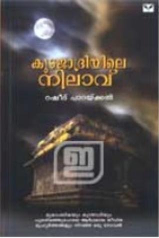 Kudajadriyile Nilavu  by  Rasheed Parakkal