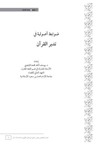ضوابط أصولية في تدبر القرآن يوسف أحمد محمد بدوي