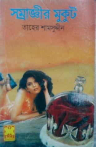 সম্রাজ্ঞীর মুকুট  by  তাহের শামসুদ্দীন