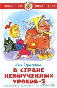 В Стране невыученных уроков-2 Лия Гераскина