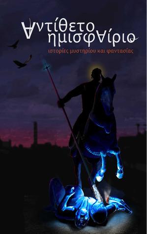 Αντίθετο ημισφαίριο 2: Ιστορίες μυστηρίου και φαντασίας Αλέξανδρος Μυροφορίδης
