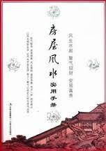 Fang wu feng shui shi yong shou ce / Yang Wenzhong zhu bian.  by  Yang, Wenzhong.