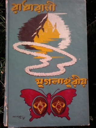 রাধারাণী ও যুগলাঙ্গুরীয়  by  Bankim Chandra Chattopadhyay