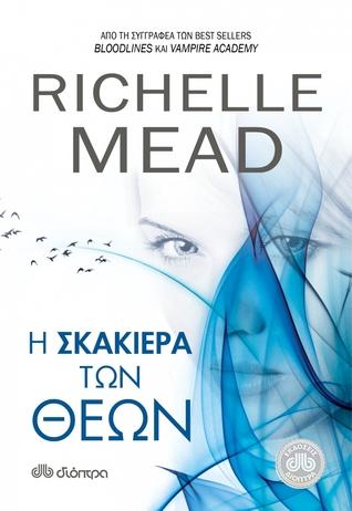 Η σκακιέρα των θεών (Εποχή Χ, #1) Richelle Mead