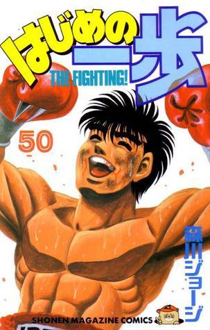 はじめの一歩 50 [Hajime no Ippo 50] (The Fighting!, #50)  by  Joji Morikawa