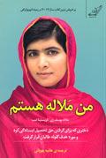 من ملاله هستم  by  Malala Yousafzai