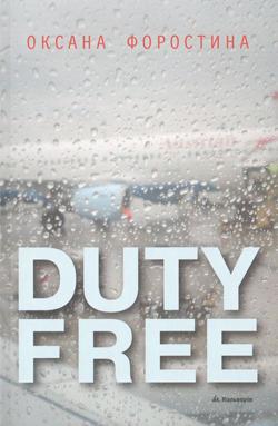 Duty Free Оксана Форостина