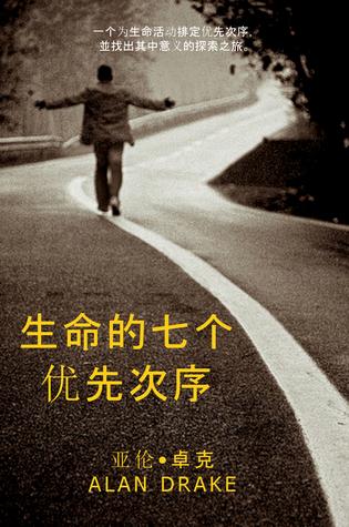 生命的七个优先次序  by  Alan Drake
