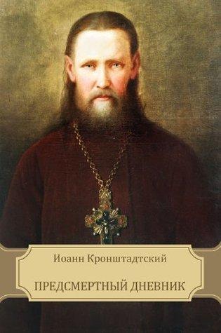 Предсмертный дневник (Predsmertnyj dnevnik): Russian edition  by  Иоанн Кронштадтский