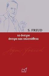 Το όνειρο. Όνειρο και τηλεπάθεια  by  Sigmund Freud