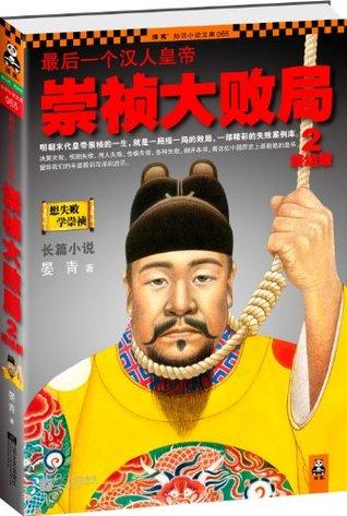 最后一个汉人皇帝:崇祯大败局2(终结版)  by  晏青