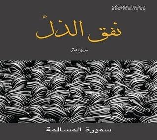 نفق الذل  by  سميرة المسالمة