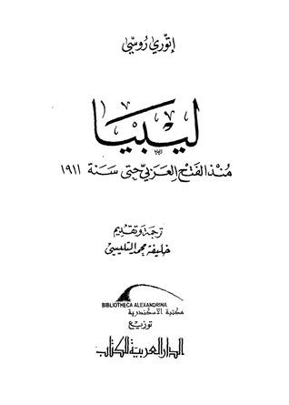 ليبيا منذ الفتح العربي حتى سنة 1911 إتوري روسي