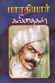 mahakavi barathiyar kavithaikal Subramaniya Bharathiyar