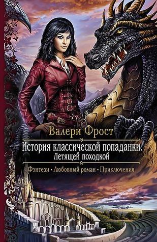 Летящей походкой (История классической попаданки, #1)  by  Валери Фрост