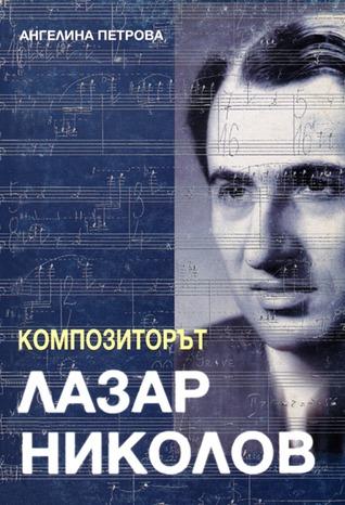 Композиторът Лазар Николов Ангелина Петрова