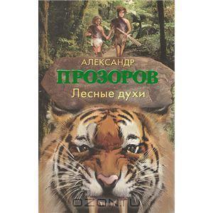 Лесные духи (Племя Мудрого Бобра, #1)  by  Александр Прозоров