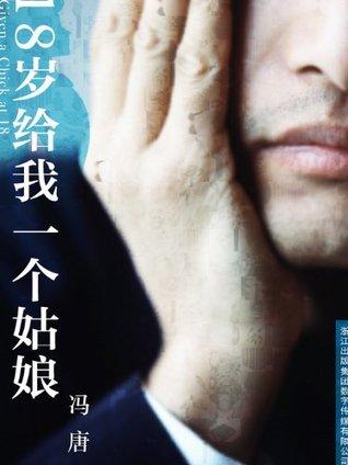 Eighteen give me a girl (Shi Ba Sui Gei Wo Yi Ge Gu Niang) -- BookDNA Series of Chinese Modern Novels  by  Feng Tang