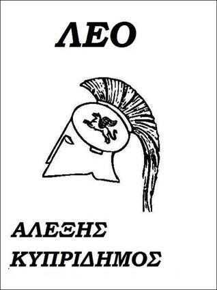 Λέο  by  Alexis Kypridemos