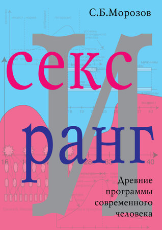 Sex and Rank. Modern Mans Ancient Programs in Russian  by  Sergei Morozov