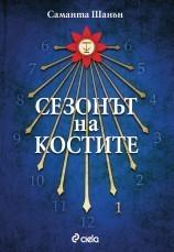 Сезонът на костите (Сезонът на костите, #1)  by  Samantha Shannon