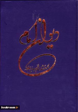 دیوان امام: سرودههای حضرت امام خمینی  by  سید روحالله خمینی