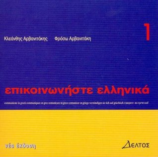 Audio CD for Communicate in Greek 1  by  Kleanthes Arvanitakis