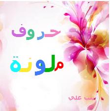 حروف ملونة  by  زينب على