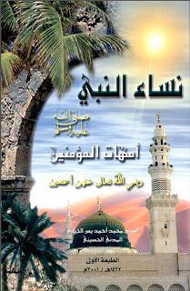 نساء النبي أمهات المؤمنين السيد محمد أحمد الخياري المدني الحسيني