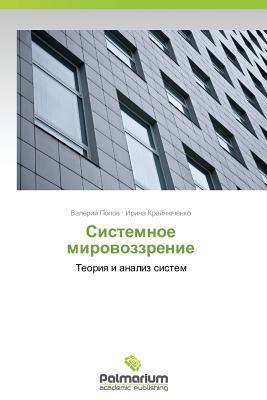 Sistemnoe Mirovozzrenie  by  Popov Valeriy