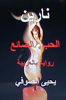 Nareen Novel in Arabic Yahya Al Sufi