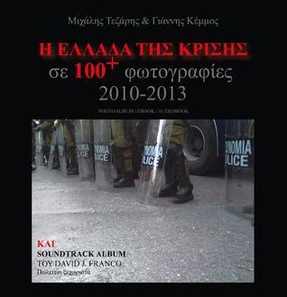 H Ellada Tis Krisis Se 100 Fotografies: 2010-2013 Michalis Tezaris